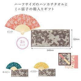 【送料無料】ふんわり和小花ミニ扇子&タオルギフト144個セット【カートン】