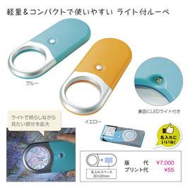 【カートン販売】ライト付ハンディールーペ 28091 ¥30,720【名入れ可能】【送料無料】