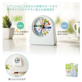 【最安値】生活チェック温湿度計【名入れ可能】