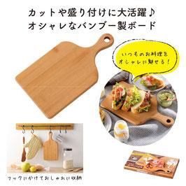 【最安値】おうちでカフェ気分!カッティングボード 288円