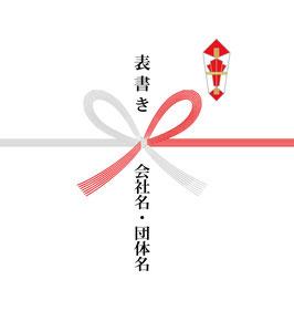 【最安値】のし掛け(印刷、のし掛け作業込) 12円