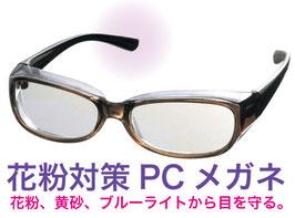 【最安値】花粉対策PCメガネ