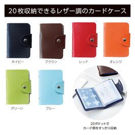 【送料無料】エンジョイライフ カードケース 98円×300個【カートン販売】