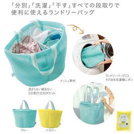 【送料無料】まるごと洗える!仕切り付洗濯バッグ 48個セット【カートン販売】