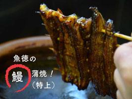 鰻 蒲焼 特上