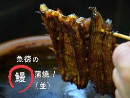 鰻 蒲焼 並