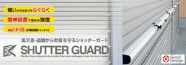 小型シャッターガード(シルバー色)SG-250