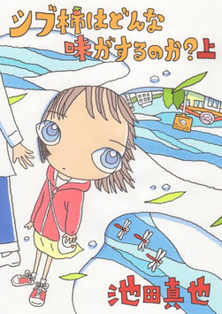小説『シブ柿はどんな味がするのか?』上巻(商品番号4)