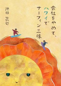 小説『会社をやめて、ハワイでサーフィン三昧』(商品番号3)