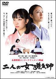 映画『二人の女勝負師』DVD(商品番号1)