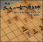 本格将棋エンターテインメント映画『二人の女勝負師』オリジナルサウンドトラック(商品番号2)