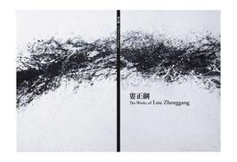 婁正綱作品集「The Works of Lou Zhenggang 」(2019)