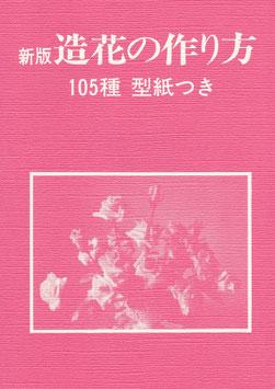 新版 造花の作り方 105種 型紙つき
