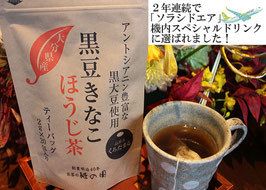 【黒豆きなこほうじ茶】2gx20包