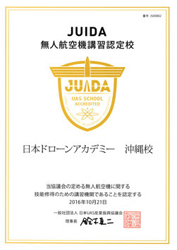 JUIDA認定スクール・日本ドローンアカデミー沖縄校 第三期受講生募集!2017年度(12月18日~22日)