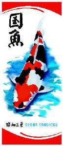 OSAGA Koi Fahne / Flagge Motiv: Showa