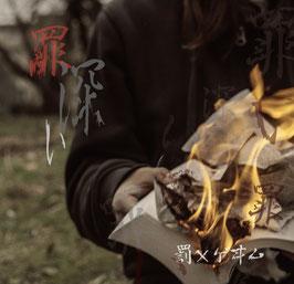 罰×ゲヰム 4th Single『罪深い』