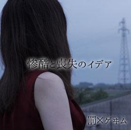 罰×ゲヰム 3rd Single『惨酷と喪失のイデア』