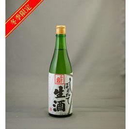 【新酒】しぼりたて純米 無濾過生原酒 720ml