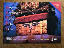 ネパール支援ムック「Nepal」vol1&vol2