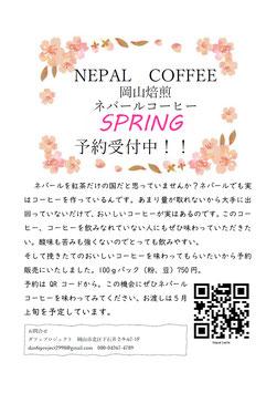 岡山焙煎ネパールコーヒー(2020年春)