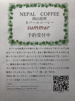 岡山焙煎ネパールコーヒー(2020年初夏)