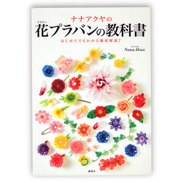 本『ナナアクヤの花プラバンの教科書』【アマビエキーホルダーおまけつき!】