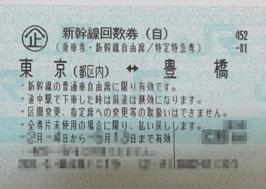 ◆新幹線自由席 豊橋⇔東京・品川(都区内)片道◆