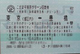 ◆新幹線こだま号専用グリーン車 豊橋⇔東京・品川(都区内)片道◆