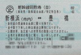 ◆新幹線自由席 豊橋⇔新横浜(市内)片道◆