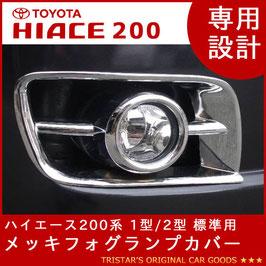 ハイエース 200系 1型 2型 標準用 メッキ フォグランプカバー