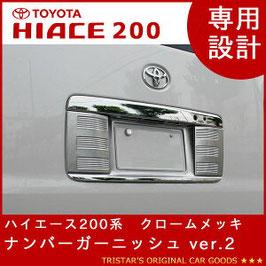 ハイエース 200系 メッキナンバーガーニッシュ ver.2