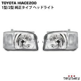 ハイエース  200系 1型 2型 純正タイプヘッドライト レべライザー付き