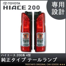 ハイエース 200系 4型 純正 タイプ テール ランプ