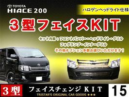 ハイエース 200系 3型 ワイド DX H4 フェイス KIT