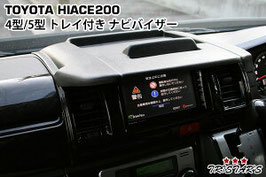 200系 ハイエース 4型 5型 ワイド用 トレイ付きナビバイザー シボ加工済