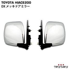 ハイエース 200系 純正タイプDXメッキドアミラー 交換タイプ ブラックステータイプ 左右SET
