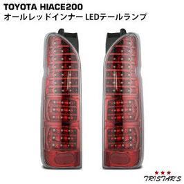 ハイエース 200 フルLEDテールランプ オールインナーカラー