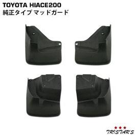 ハイエース 200系 純正タイプ マッドガード(泥除け) 純正色塗装済 純正取り付けビス付属
