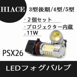 ハイエース 200系 PSX26W 11WLED  フォグランプ ホワイト