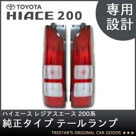 ハイエース 200系 純正タイプ テールランプ