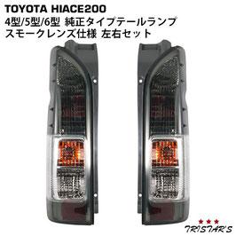 ハイエース 200系 4型 5型 6型 純正タイプ テールランプ スモークレンズ仕様 左右セット