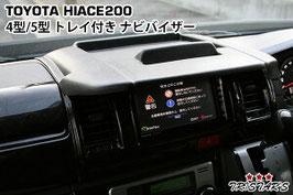 200系 ハイエース 4型 5型 トレイ付きナビバイザー シボ加工済