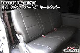 ハイエース 200系  S-GL シートカバー セカンド用