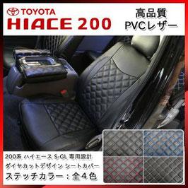 ハイエース 200系 S-GL ダイヤカットデザイン フロント リア シートカバー