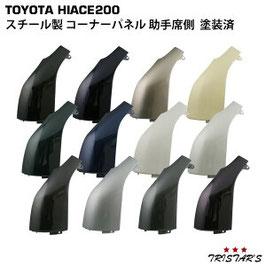 ハイエース 200系 スチール製 コーナーパネル 塗装済 交換タイプ カラー選択可能