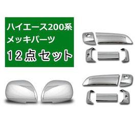 ハイエース 200系 メッキドアハンドルカバー メッキドアミラーカバー 12点KIT S-GLスタイル