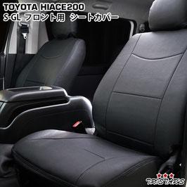ハイエース 200系 S-GL シートカバー フロント用