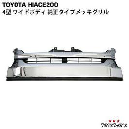 ハイエース 200系 4型 5型 ワイド用 純正タイプ グリル