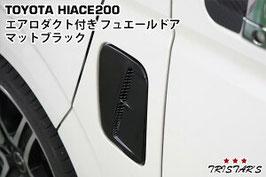 ハイエース 200系 エアロダクト付き フュエールドア 給油口 ガソリンタンク フタ 蓋 マットブラック
